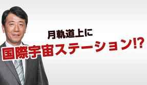 最新宇宙産業事情(前編) 有人飛行計画が日本のこれからの宇宙産業を左右する!〈なるほど!ジャッジメント#07〉【幸福実現党 江夏正敏政調会長解説】