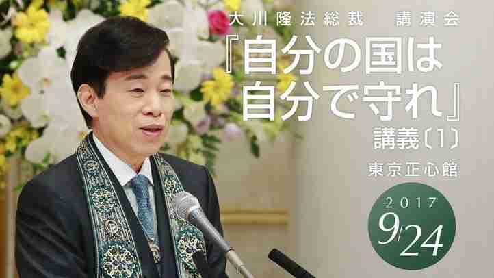 幸福実現党・大川隆法総裁『自分の国は自分で守れ』講義➀(抜粋版)