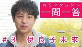 伊良子未來【NSPタレント一問一答#3】