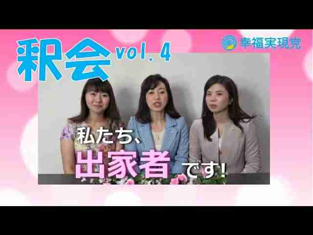 「出家」~そもそも疑問解決編~釈会vol.4【幸福実現党】