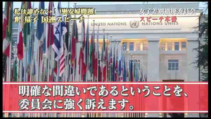 【慰安婦問題】国連「女子差別撤廃委員会」ジュネーブ報告