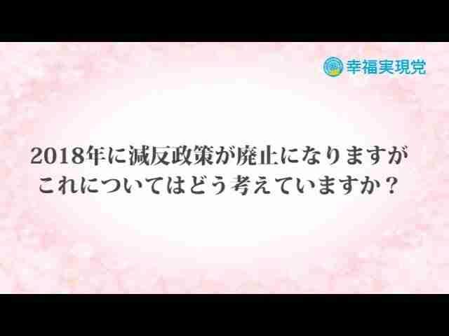 「アンサー」vol.21~減反政策について~【幸福実現党】