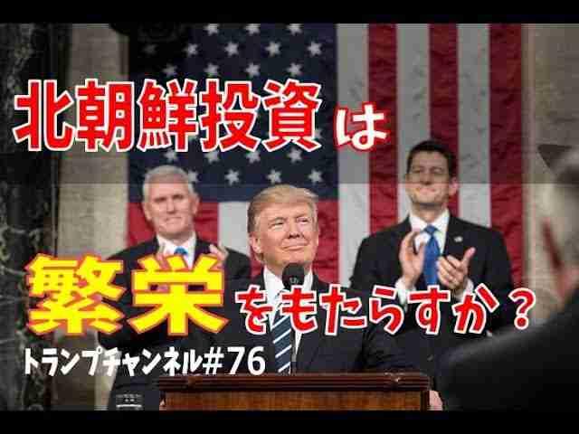 北朝鮮投資は繁栄をもたらすか〈トランプチャンネル#76〉