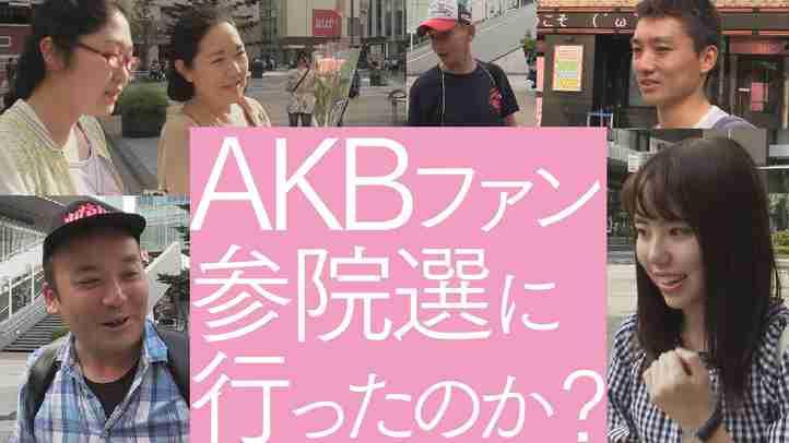 AKB総選挙と「中国民主化」の意外な関係 【ザ・ファクト】