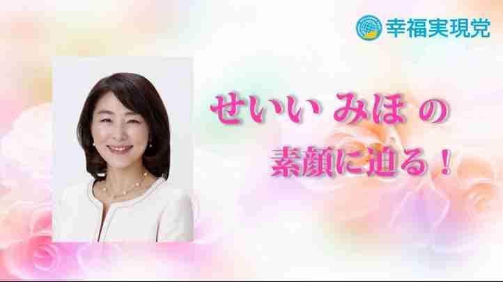 「せいいみほ」の素顔に迫る! 釈会vol.14【幸福実現党】
