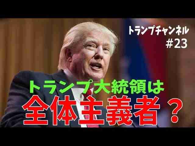 トランプは全体主義者なのか?〈トランプチャンネル#23 幸福実現党〉