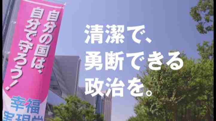 【TVCM】国防政策編(15秒)