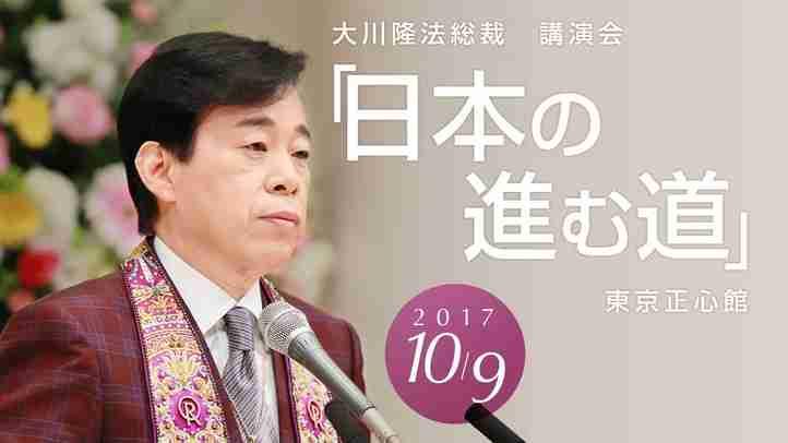 幸福実現党・大川隆法総裁「日本の進む道」抜粋②【国家社会主義への警鐘】