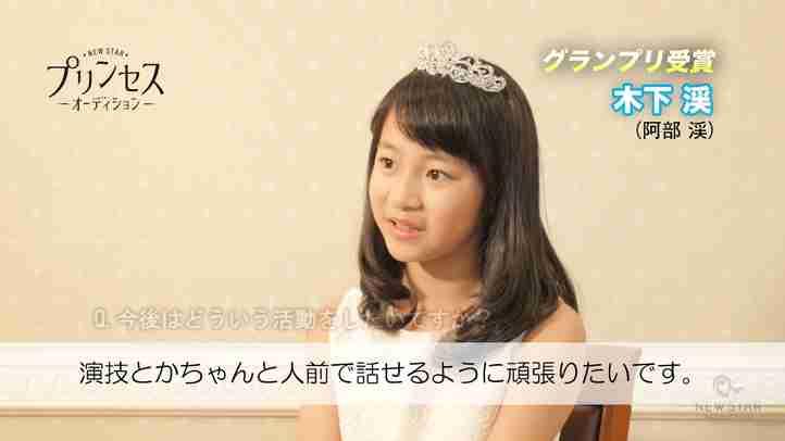 プリンセス・オーディション グランプリ受賞 木下 渓(阿部 渓) インタビュー