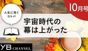 【癒しの朗読】「宇宙時代の幕は上がった」(『ザ・コンタクト』より)