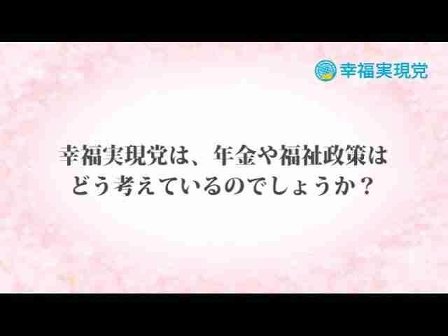 「アンサー」vol.12~幸福実現党の年金・福祉政策は?