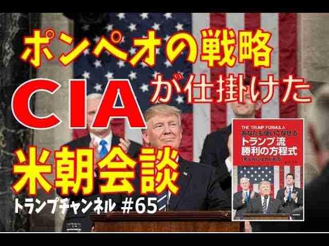 CIAが仕掛けた米朝会談-ポンペオ新国務長官の戦略-〈トランプ・チャンネル#65〉