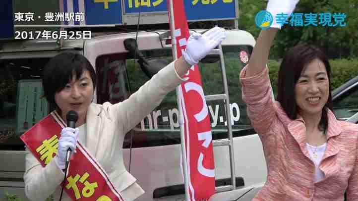 東京都議選 表なつこ候補(江東区)による街宣【幸福実現党】