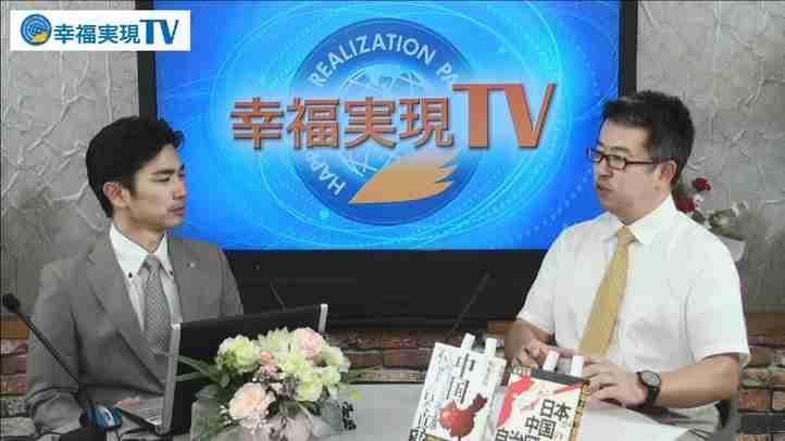 第22回「日本を中国の自治区にしないために」