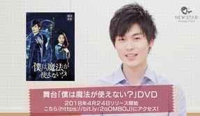【梅崎快人】主演舞台「僕は魔法が使えない?」DVD発売