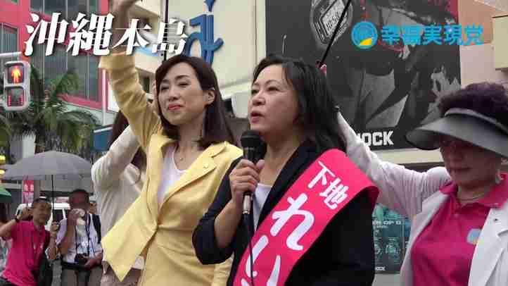 衆院選2017 ダイジェストvol.3〈沖縄編・幸福実現党〉