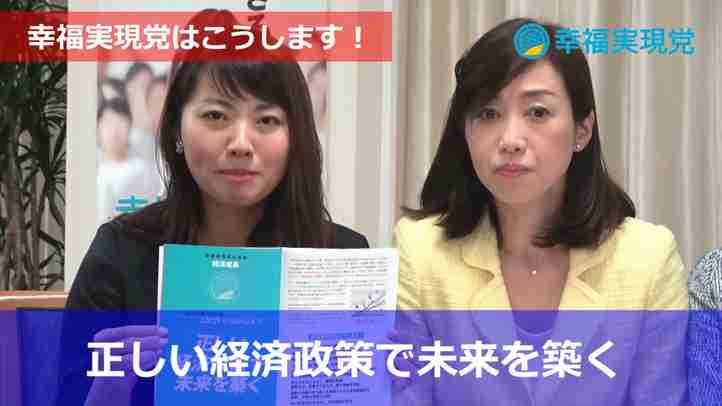 幸福実現党の政策を語り尽くす! 釈会vol.12【幸福実現党】