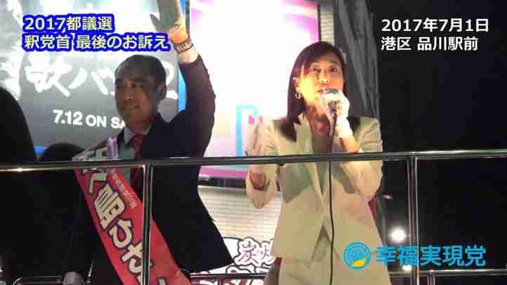 釈党首 なべ島ひさし(港区)応援演説【2017都議選・最後のお訴え】