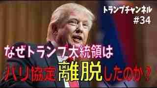 トランプのパリ協定離脱の真意とは?〈トランプチャンネル#34 幸福実現党〉