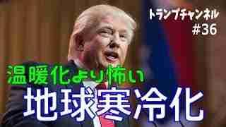 温暖化より怖いのは地球寒冷化だ!〈トランプチャンネル#36 幸福実現党〉