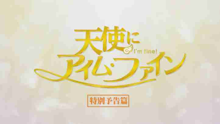 """映画「天使に""""アイム・ファイン""""」 特別予告編"""