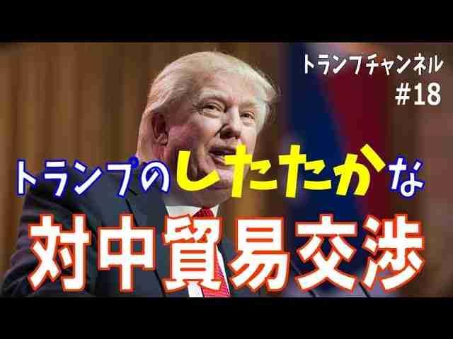 トランプのしたたかな対中貿易交渉〈トランプ・チャンネル#18 幸福実現党〉