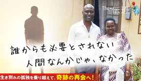 【ウガンダ青年奇跡の実話】父の銃殺、母との生き別れ、孤独な人生を乗り越えて【感動体験談】