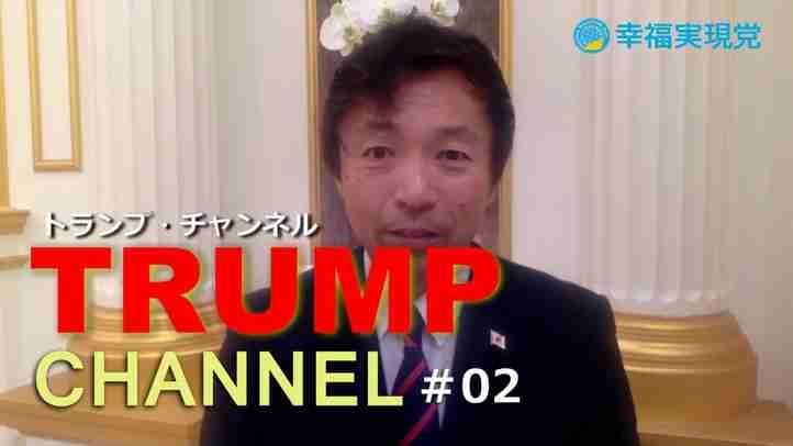 アメリカは中国に騙されてはいけない〈TRUMP CHANNEL#02 幸福実現党〉