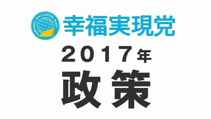 幸福実現党 主要政策(2017年)