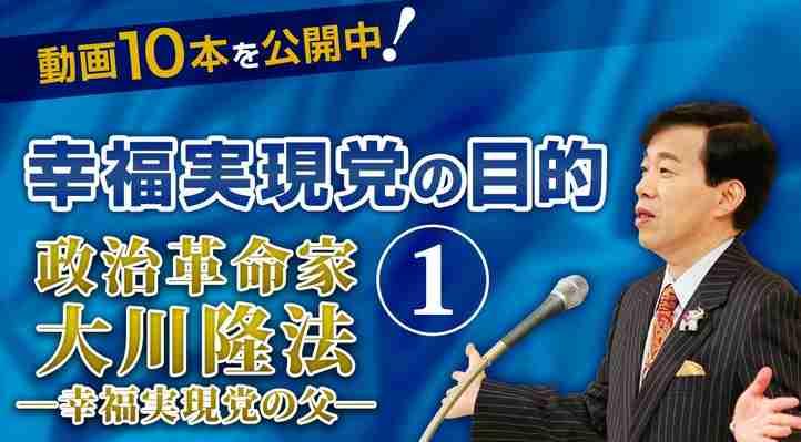 幸福実現党の目的 ―「政治革命家 大川隆法」より抜粋