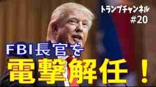トランプのFBI長官の電撃解任をどう見るか〈トランプ・チャンネル#20 幸福実現党〉