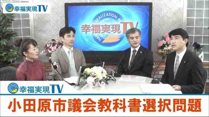 第20回「歴史を曲げるな!~中国抗日教育の実態~」