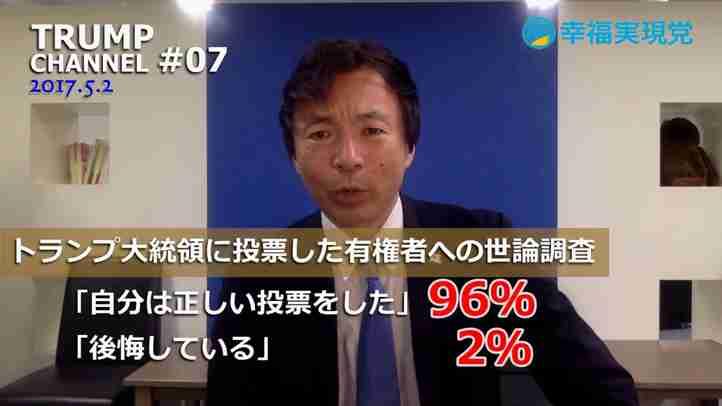 マスコミのトランプ報道は信じられるか?〈トランプ・チャンネル#07 幸福実現党〉