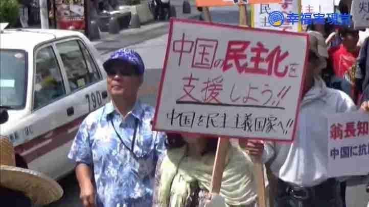 「アジアの平和を守ろう!」デモ in 沖縄