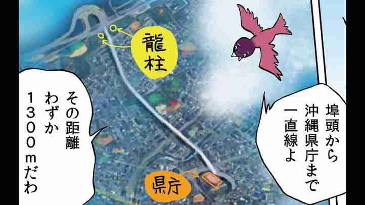 中国がひそかに進める「沖縄独立工作」【ゆんたくシーサーvol.5より】