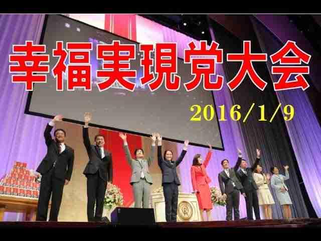 幸福実現党大会(2016/1/9 パシフィコ横浜)