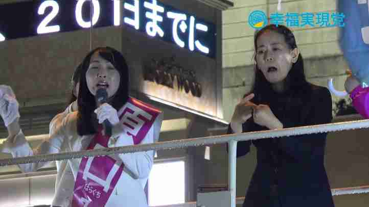 10/22 原口みき 最後のお訴え【幸福実現党】