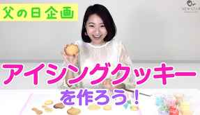 【長谷川奈央】手作りアイシングクッキーを作ろう!【父の日企画】