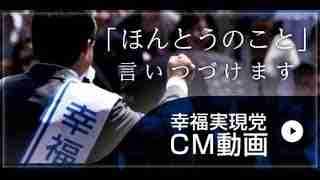 幸福実現党CM動画_30秒版
