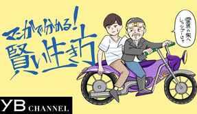 【マンガ動画】亡くなったじいちゃんが精霊馬バイクでお盆に帰省。孫に「賢い生き方」を伝授!【死後の世界で天国か地獄かを決める因果応報とは?】
