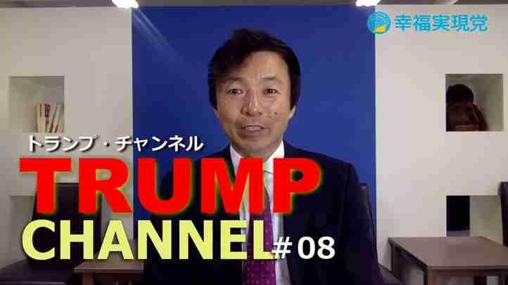 トランプと壊れたアメリカ政治〈トランプ・チャンネル#08 幸福実現党〉