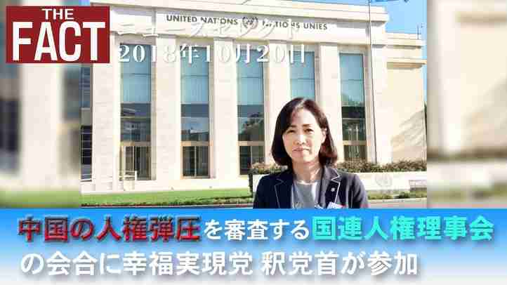 【ニュース】中国の人権弾圧を審査する国連人権理事会の会合に釈量子氏が参加【ザ・ファクト2018 10 20】