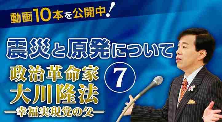 震災と原発について ―「政治革命家 大川隆法」より抜粋