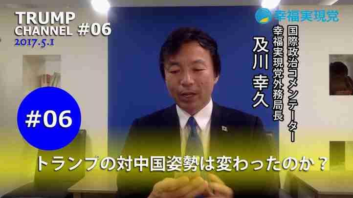 トランプの対中国姿勢は変わったのか?〈トランプ・チャンネル#06 幸福実現党〉