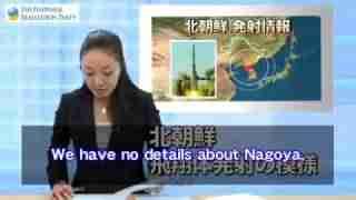 North Korean Missiles Strike Japan!