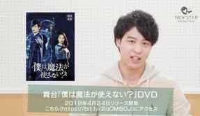 【伊良子未來】舞台「僕は魔法が使えない?」DVD発売