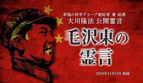 霊言「毛沢東の霊言」を公開!(11/17~)