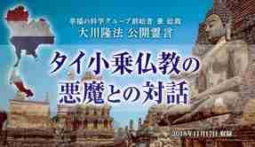霊言「タイ小乗仏教の悪魔との対話」を公開!(11/21~)