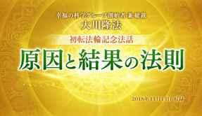 法話「原因と結果の法則」を公開!(11/23〜)