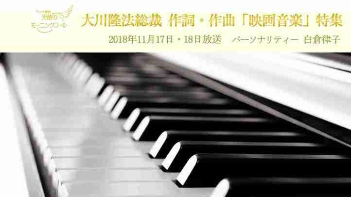 大川隆法総裁 作詞・作曲「映画音楽」特集 天使のモーニングコール 1416回 (2018.11.17,18)